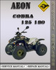 Thumbnail Aeon Cobra 125 180 Factory Service Repair Manual