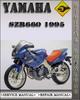 Thumbnail 1995 Yamaha SZR660 Factory Service Repair Manual