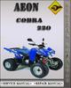 Thumbnail Aeon Cobra 220 Factory Service Repair Manual