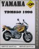 Thumbnail 1996 Yamaha TDM850 Factory Service Repair Manual