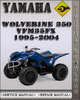 Thumbnail 1995-2004 Yamaha Wolverine 350 YFM35FX Factory Service Repair Manual 1996 1997 1998 1999 2000 2001 2002 2003