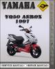 Thumbnail 1997 Yamaha YQ50 Aerox Factory Service Repair Manual