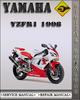 Thumbnail 1998 Yamaha YZFR1 Factory Service Repair Manual