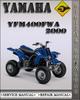 Thumbnail 2000 Yamaha YFM400FWA Factory Service Repair Manual