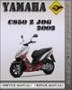 Thumbnail 2002 Yamaha CS50 Z Jog Factory Service Repair Manual
