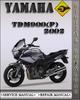 Thumbnail 2002 Yamaha TDM900(P) Factory Service Repair Manual