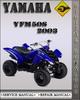 Thumbnail 2003 Yamaha YFM50S Factory Service Repair Manual