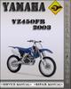 Thumbnail 2003 Yamaha YZ450FR Factory Owners Service Repair Manual