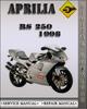 Thumbnail 1998 Aprilia RS250 Factory Service Repair Manual