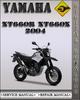 Thumbnail 2004 Yamaha XT660R XT660X  Factory Service Repair Manual
