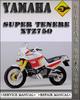 Thumbnail Yamaha  Super Tenere XTZ750 Factory Service Repair Manual