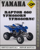 Thumbnail Yamaha Raptor 660 YFM660RN YFM660RNC Factory Service Repair Manual