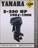 Thumbnail 1984-1996 Yamaha Outboard 2-250 Hp Factory Service Repair Manual
