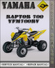Thumbnail 2006 Yamaha Raptor 700 YFM700RV Factory Service Repair Manual
