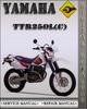 Thumbnail 1999 Yamaha TTR250L(C) Factory Service Repair Manual