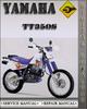 Thumbnail Yamaha TT350S Factory Service Repair Manual