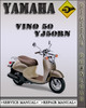 Thumbnail 2001-2003 Yamaha Vino 50 YJ50RN Factory Service Repair Manual 2002
