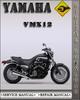 Thumbnail 1984-1995 Yamaha VMX12 Factory Service Repair Manual 1985 1986 1987 1988 1989 1990 1991 1992 1993 1994