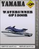 Thumbnail 2003-2005 Yamaha WaveRunner GP1300R Factory Service Repair Manual 2004