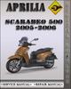 Thumbnail 2005-2006 Aprilia Scarabeo 500 Factory Service Repair Manual