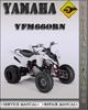 Thumbnail Yamaha YFM660RN Factory Service Repair Manual
