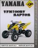 Thumbnail 2006 Yamaha YFM700RV Raptor Factory Service Repair Manual