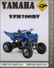 Thumbnail 2006 Yamaha YFM700RV Factory Service Repair Manual