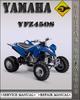 Thumbnail 2003-2004 Yamaha YFZ450S Factory Service Repair Manual