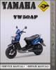 Thumbnail Yamaha YW50AP Factory Service Repair Manual