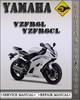 Thumbnail 1999-2002 Yamaha YZFR6L YZFR6CL Factory Service Repair Manual 2000 2001