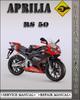 Thumbnail 2001-2003 Aprilia RS50 Factory Service Repair Manual 2002