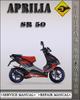Thumbnail 1997 Aprilia SR50 Factory Service Repair Manual
