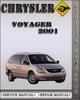 Thumbnail 2001 Chrysler Voyager Factory Service Repair Manual
