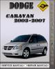 Thumbnail 2003-2007 Dodge Caravan Factory Service Repair Manual 2004 2005 2006