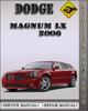 Thumbnail 2006 Dodge Magnum LX Factory Service Repair Manual