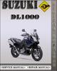 Thumbnail Suzuki DL1000 Factory Service Repair Manual