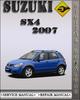 Thumbnail 2007 Suzuki SX4 Factory Service Repair Manual