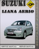 Thumbnail 2002 Suzuki Liana Aerio Factory Service Repair Manual