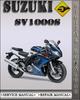 Thumbnail 2003 Suzuki SV1000S Factory Service Repair Manual