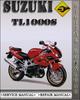 Thumbnail Suzuki TL1000S Factory Service Repair Manual