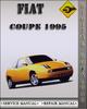 Thumbnail 1995 Fiat Coupe Factory Service Repair Manual