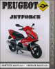 Thumbnail Peugeot Jetforce Factory Service Repair Manual