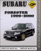 Thumbnail 1999-2000 Subaru Forester Factory Service Repair Manual