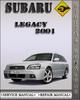 Thumbnail 2001 Subaru Legacy Factory Service Repair Manual