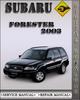 Thumbnail 2003 Subaru Forester Factory Service Repair Manual