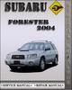 Thumbnail 2004 Subaru Forester Factory Service Repair Manual