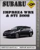 2008 Subaru Impreza WRX and STI Factory Service Repair Manual