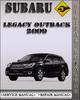 Thumbnail 2009 Subaru Legacy Outback Factory Service Repair Manual