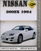 Thumbnail 1994 Nissan 300ZX Factory Service Repair Manual