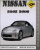 Thumbnail 2006 Nissan 350Z Factory Service Repair Manual